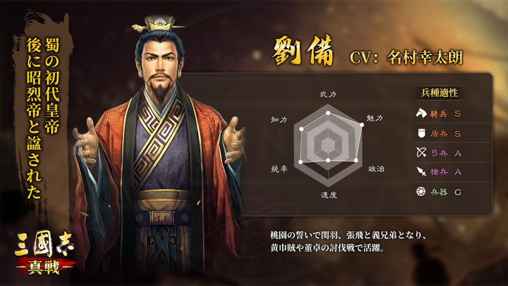三國志 真戦 キャラクター『劉備』紹介イメージ