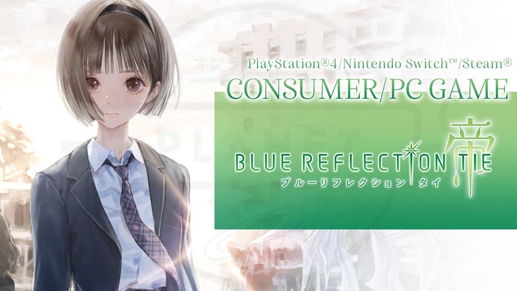 BLUE REFLECTION TIE/帝(ブルーリフレクション タイ)ブルリフ メインイメージ