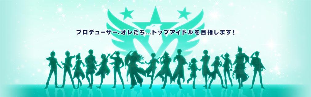 アイドルマスターSideM GROWING STARS フッターイメージ