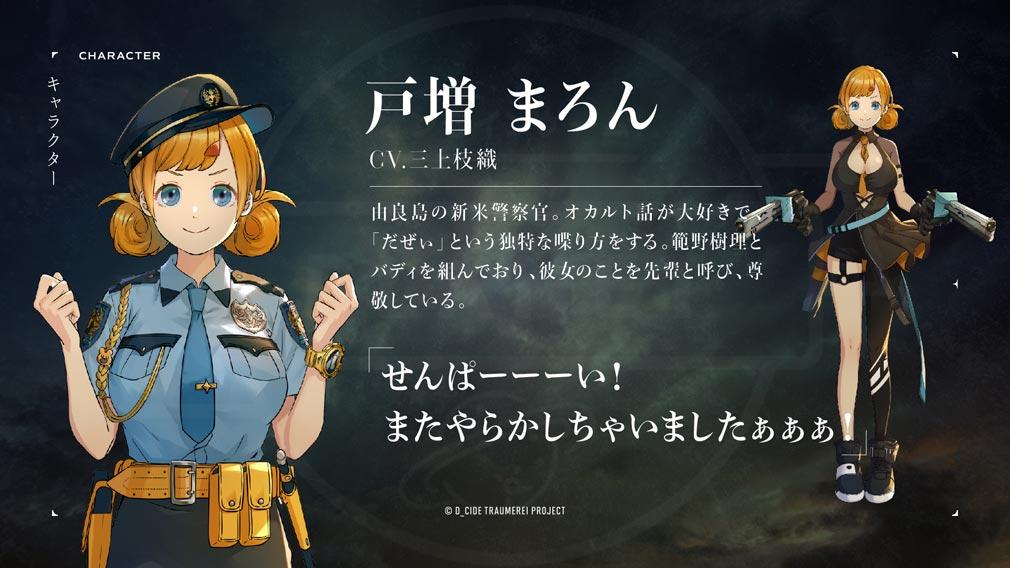 D CIDE TRAUMEREI(ディーサイドトロイメライ) キャラクター『戸増 まろん』紹介イメージ