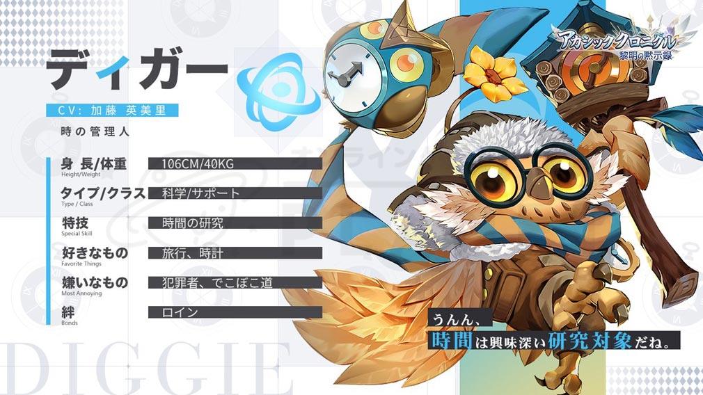 アカシッククロニクル 黎明の黙示録(アカクロ) キャラクター『ディガー』紹介イメージ