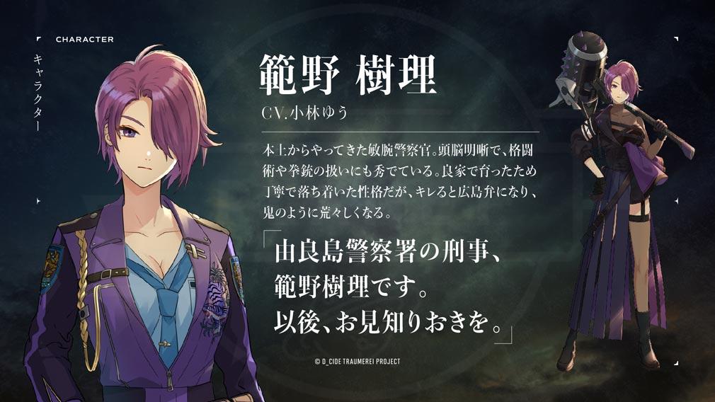 D CIDE TRAUMEREI(ディーサイドトロイメライ) キャラクター『範野 樹理』紹介イメージ