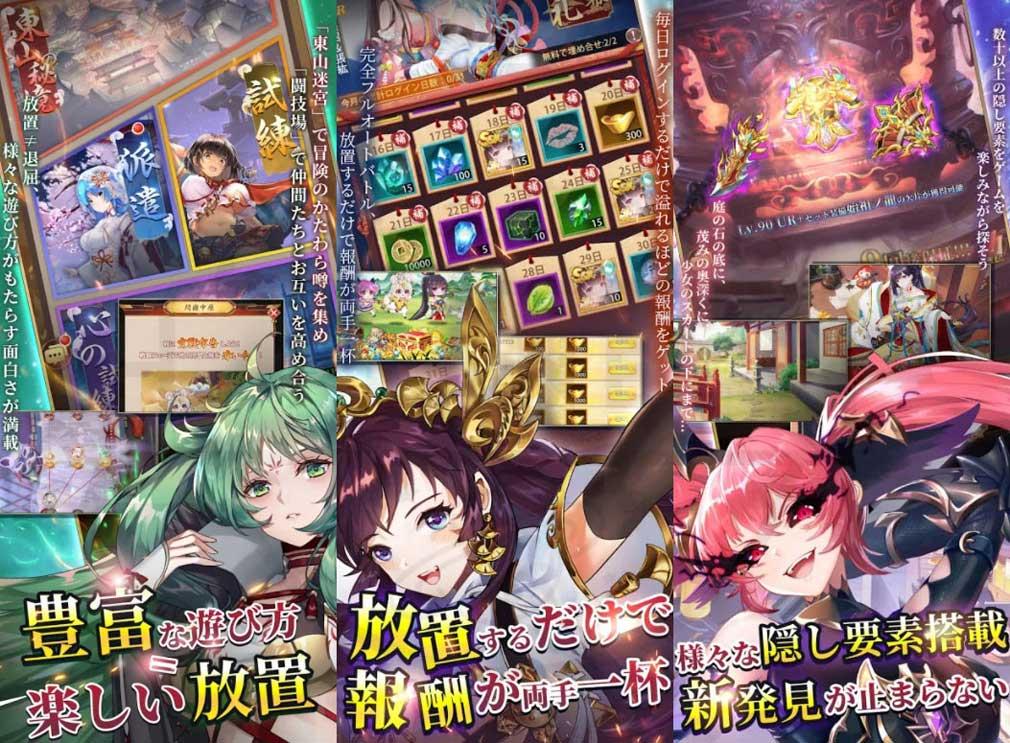 少女廻戦 時空恋姫の万華境界へ 豊富な遊び方、放置報酬、隠し要素紹介イメージ