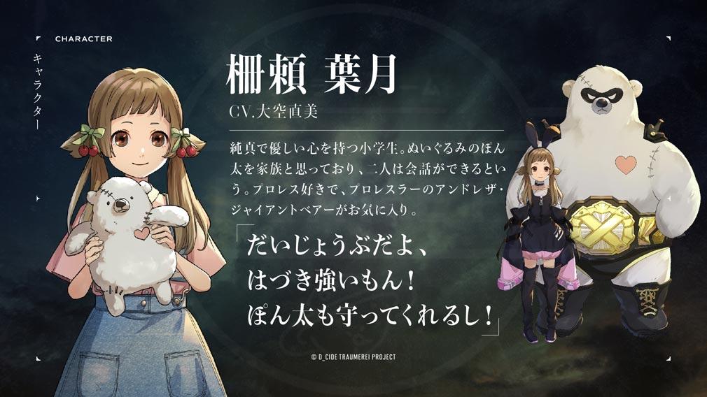 D CIDE TRAUMEREI(ディーサイドトロイメライ) キャラクター『柵頼 葉月』紹介イメージ