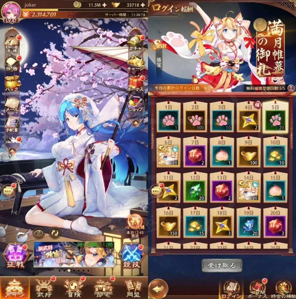 少女廻戦 時空恋姫の万華境界へ ホーム画面、ログイン報酬スクリーンショット