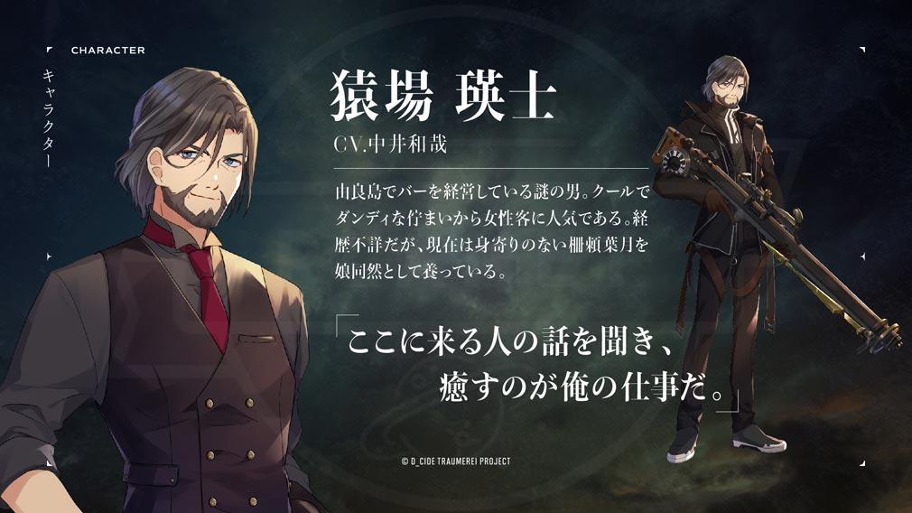 D CIDE TRAUMEREI(ディーサイドトロイメライ) キャラクター『猿場 瑛士』紹介イメージ