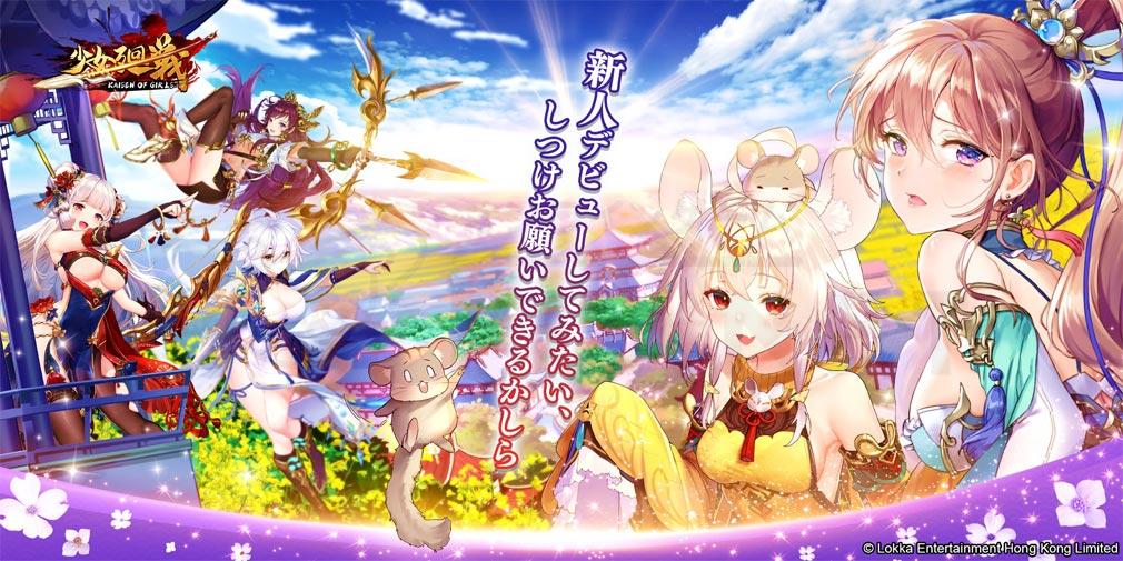 少女廻戦 時空恋姫の万華境界へ 崩壊を迎えようとする新世界を救う紹介イメージ