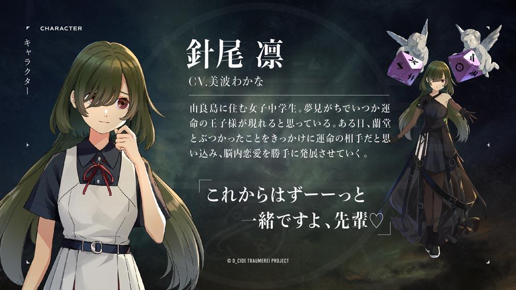 D CIDE TRAUMEREI(ディーサイドトロイメライ) キャラクター『針尾 凛』紹介イメージ