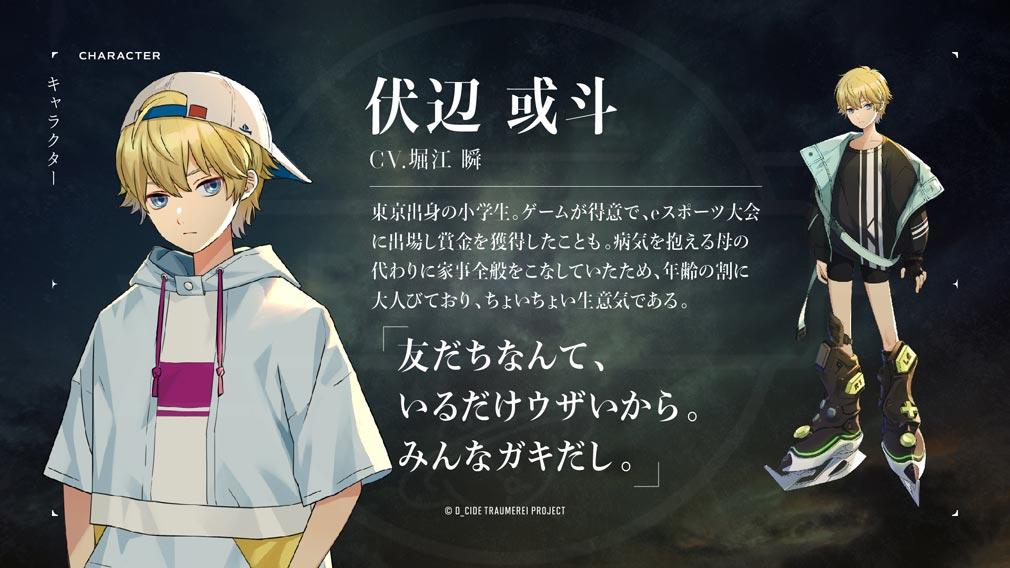 D CIDE TRAUMEREI(ディーサイドトロイメライ) キャラクター『状辺 或斗』紹介イメージ