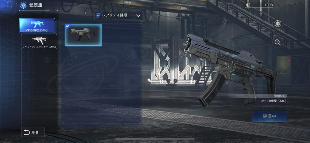 FINAL FANTASY VII THE FIRST SOLDIER(ファイナルファンタジー7 ザ ファーストソルジャー) 武器『MP-60甲型』スクリーンショット