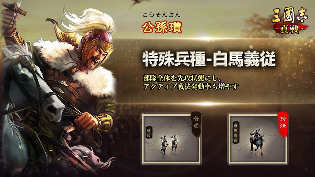三國志 真戦 キャラクター『公孫』紹介イメージ