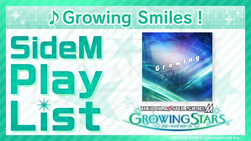 アイドルマスターSideM GROWING STARS 新全体曲『Growing Smiles!』紹介イメージ