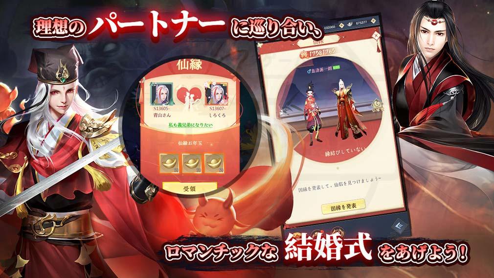魔神の子 放置の幻想大陸 『結婚』システム紹介イメージ