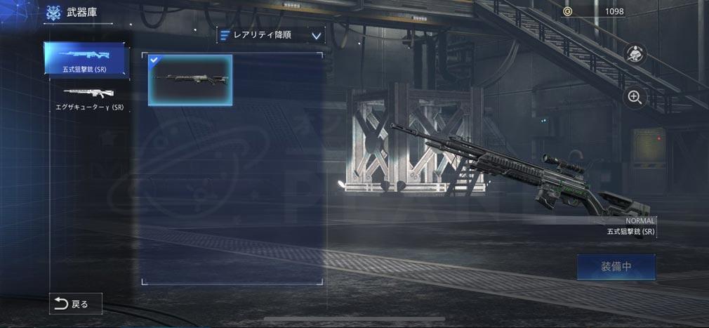 FINAL FANTASY VII THE FIRST SOLDIER(ファイナルファンタジー7 ザ ファーストソルジャー) 武器『五式狙撃銃』スクリーンショット