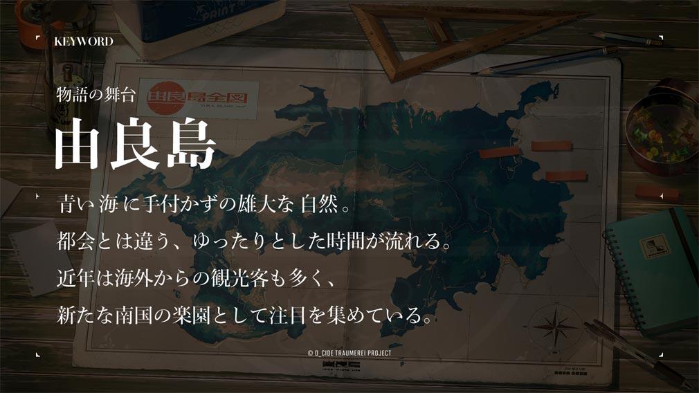 D CIDE TRAUMEREI(ディーサイドトロイメライ) 『由良島』紹介イメージ