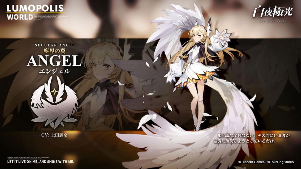 白夜極光 白夜城のキャラクター『エンジェル』紹介イメージ