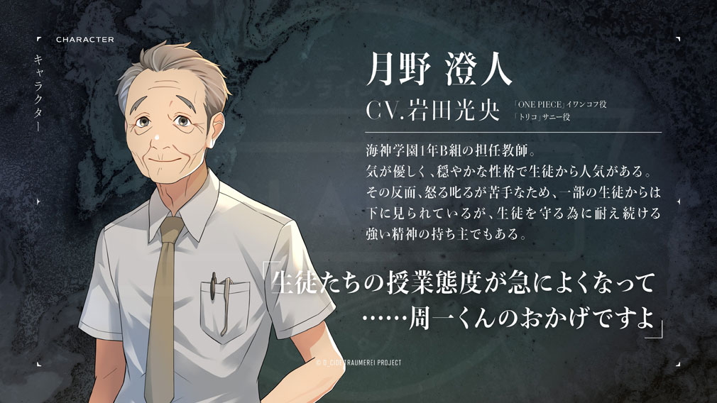 D CIDE TRAUMEREI(ディーサイドトロイメライ) キャラクター『月野 澄人』紹介イメージ