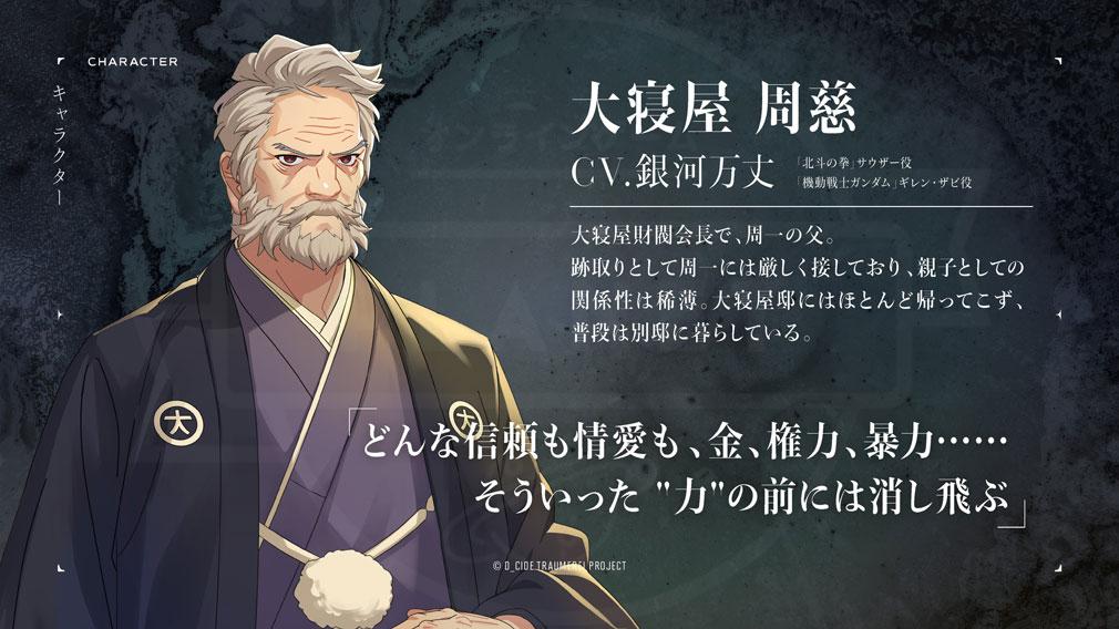 D CIDE TRAUMEREI(ディーサイドトロイメライ) キャラクター『大寝屋 周慈』紹介イメージ