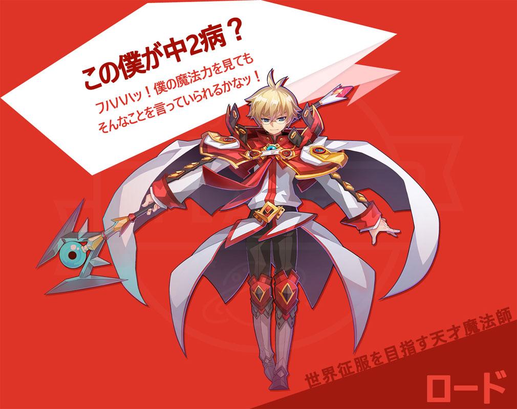 ファンタジーウォータクティクスR(FWTR) キャラクター『ロード』紹介イメージ