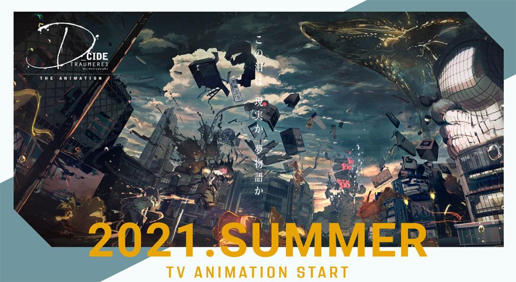D CIDE TRAUMEREI(ディーサイドトロイメライ) TVアニメあらすじ紹介イメージ