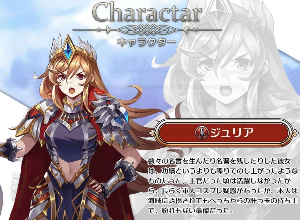 空島クロニクル キャラクター『ジュリア』紹介イメージ