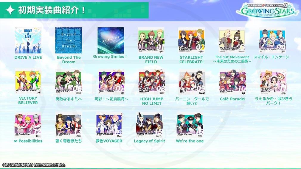 アイドルマスターSideM GROWING STARS 初期実装楽曲紹介イメージ