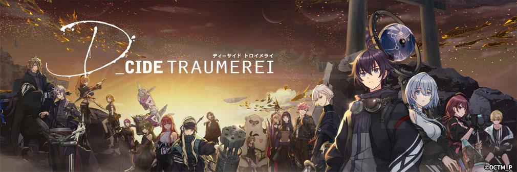 D CIDE TRAUMEREI(ディーサイドトロイメライ) フッターイメージ