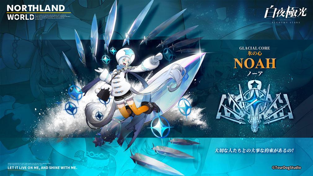 白夜極光 北境のキャラクター『ノーア』紹介イメージ