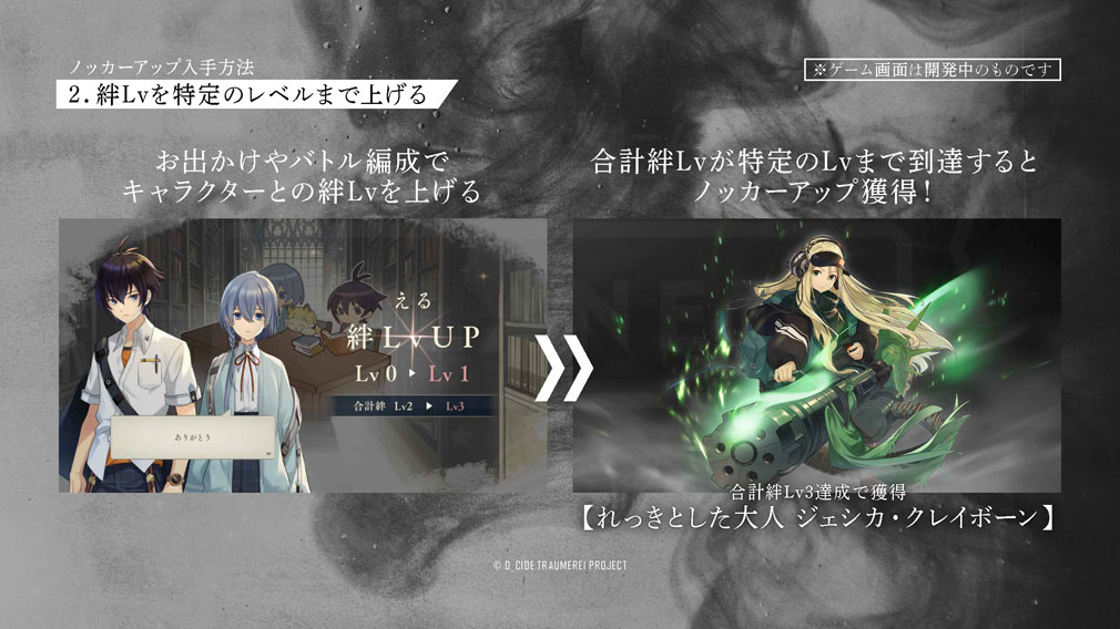 D CIDE TRAUMEREI(ディーサイドトロイメライ) 絆Lvを上げて獲得する『ノッカーアップ』紹介イメージ