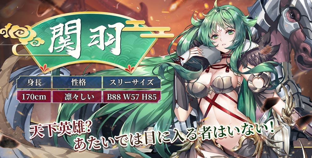 少女廻戦 キャラクター『関羽』紹介イメージ