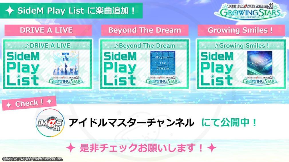 アイドルマスターSideM GROWING STARS 新楽曲追加紹介イメージ