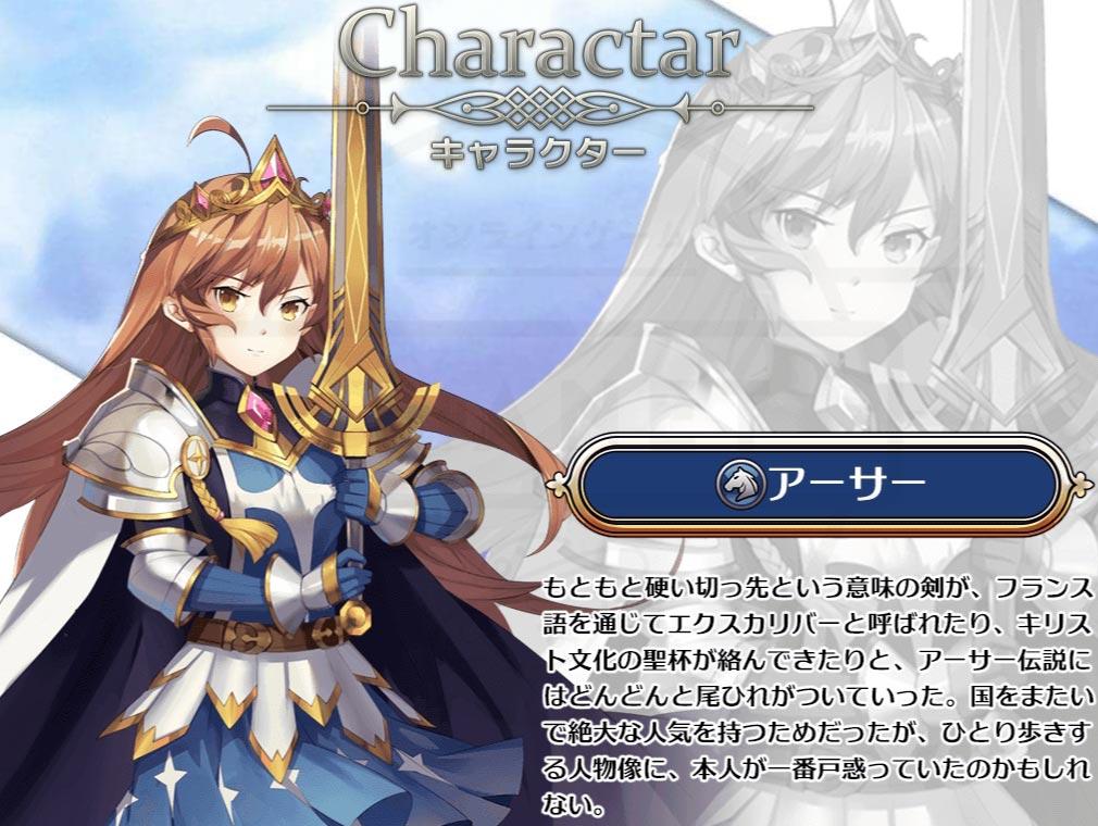 空島クロニクル キャラクター『アーサー』紹介イメージ