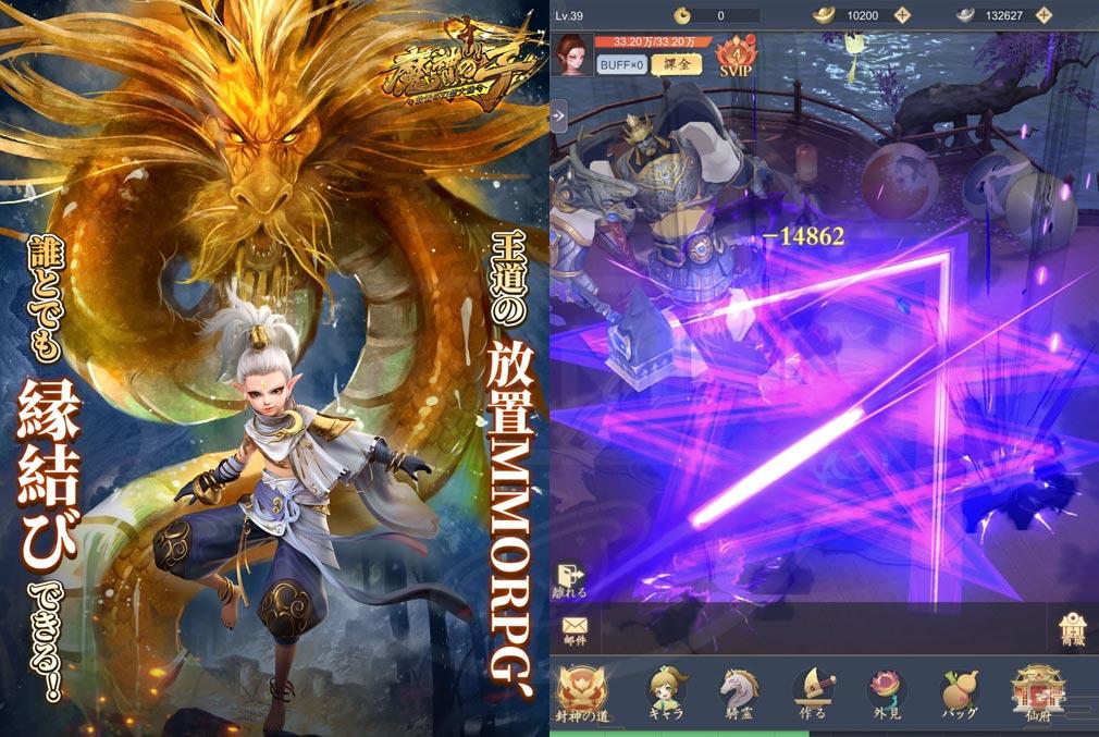 魔神の子 放置の幻想大陸 世界観、プレイスクリーンショット
