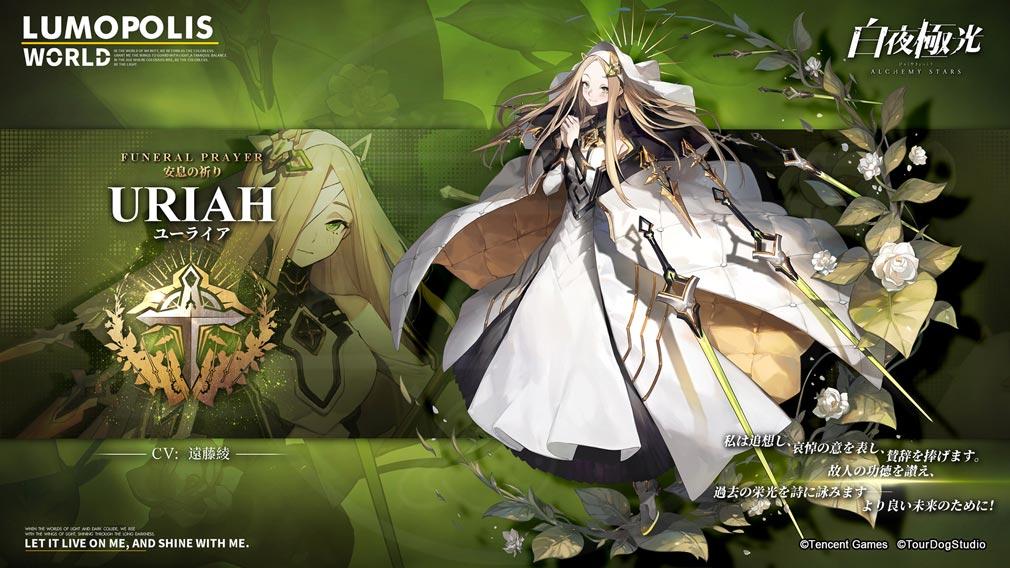 白夜極光 白夜城のキャラクター『ユーライア』紹介イメージ