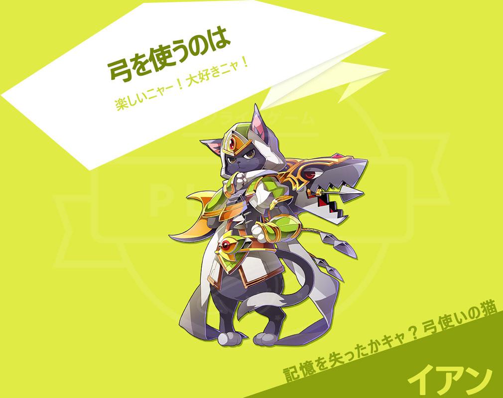 ファンタジーウォータクティクスR(FWTR) キャラクター『イアン』紹介イメージ