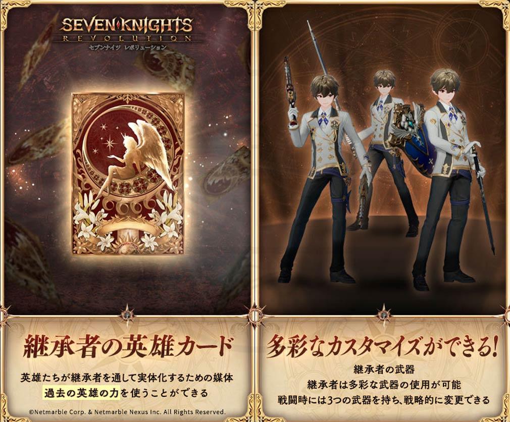 セブンナイツ レボリューション(Seven Knights Revolution)セナレボ 『英雄カード』と『武器』紹介イメージ