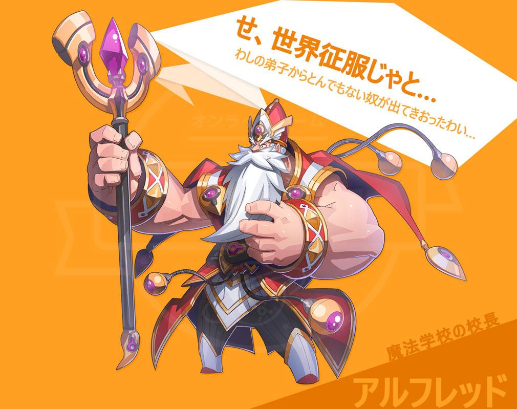 ファンタジーウォータクティクスR(FWTR) キャラクター『アルフレッド』紹介イメージ