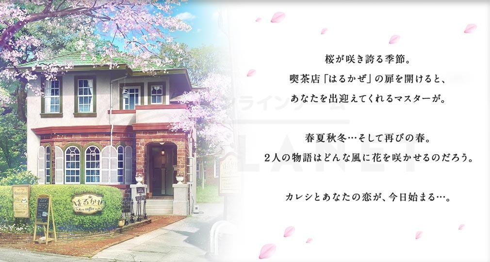 VRカレシ ストーリー紹介イメージ