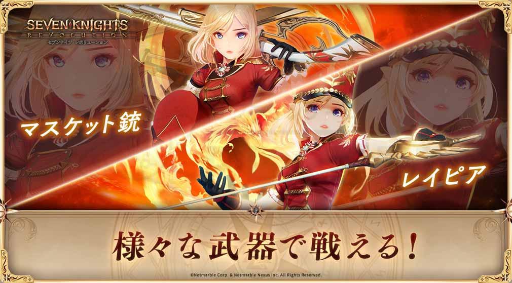 セブンナイツ レボリューション(Seven Knights Revolution)セナレボ 英雄『レイチェル』紹介イメージ