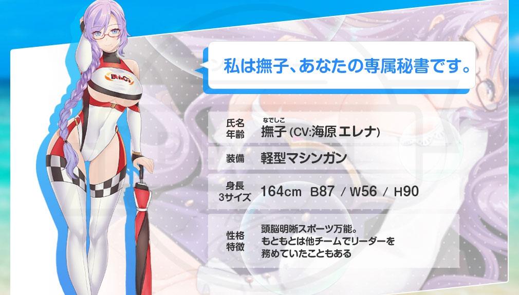 バブル&ドールズ(ばぶどる) キャラクター『撫子』紹介イメージ
