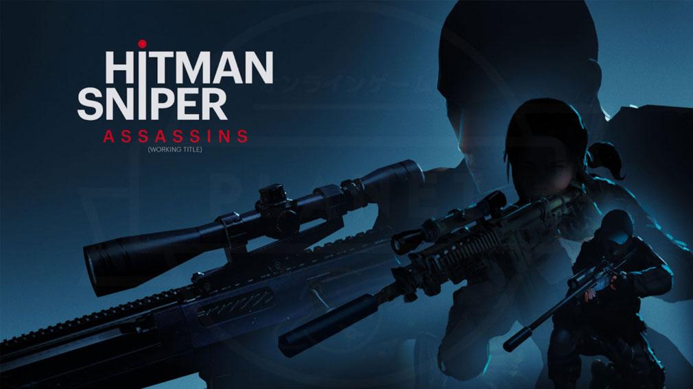 Hitman Sniper Assassins ヒットマン・スナイパー・アサシン(仮) キービジュアル