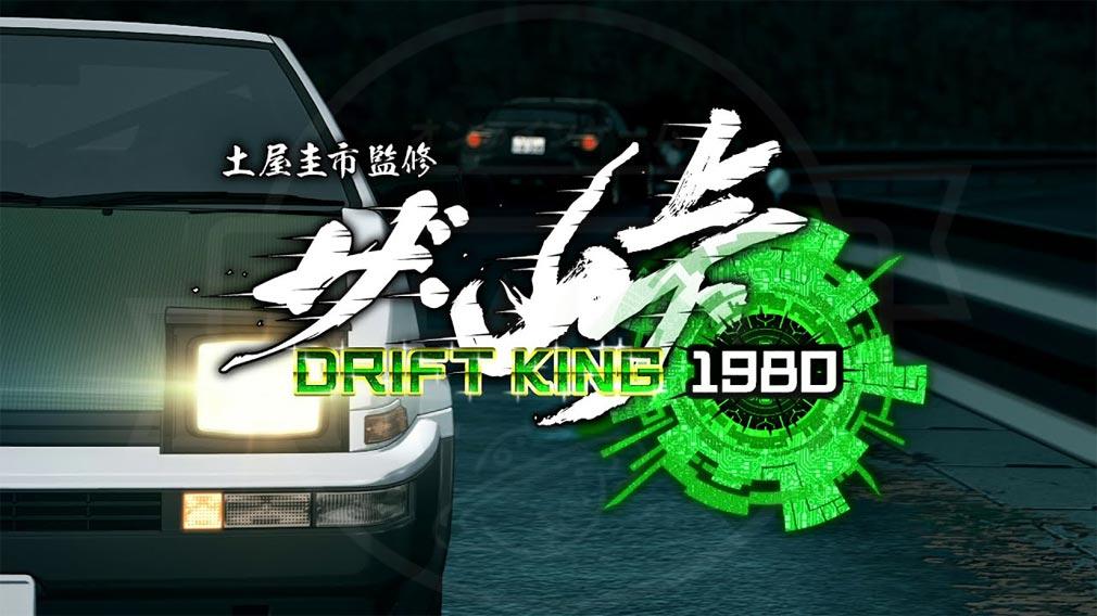 ザ・峠 DRIFT KING 1980 キービジュアル