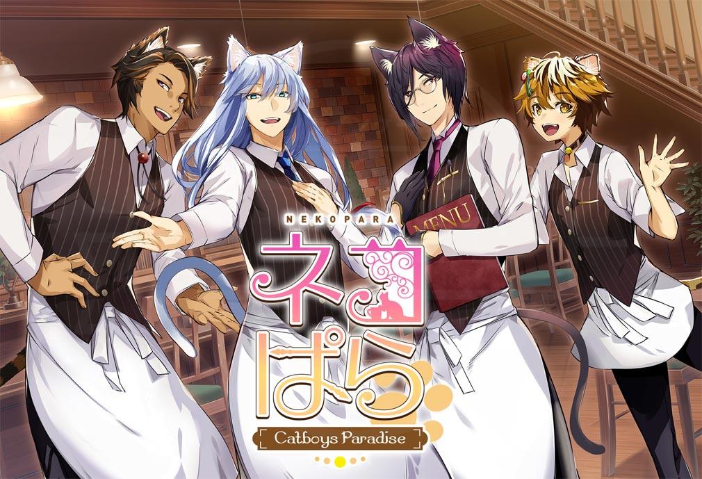 ネコぱら Catboys Paradise キービジュアル