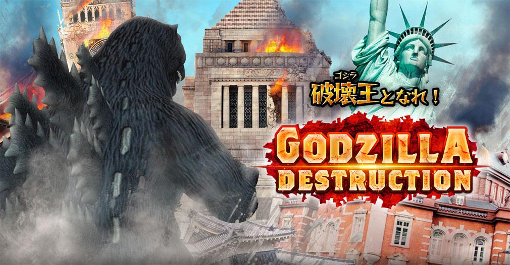 ゴジラ デストラクション(GODZILLA DESTRUCTION)ゴジデス キービジュアル