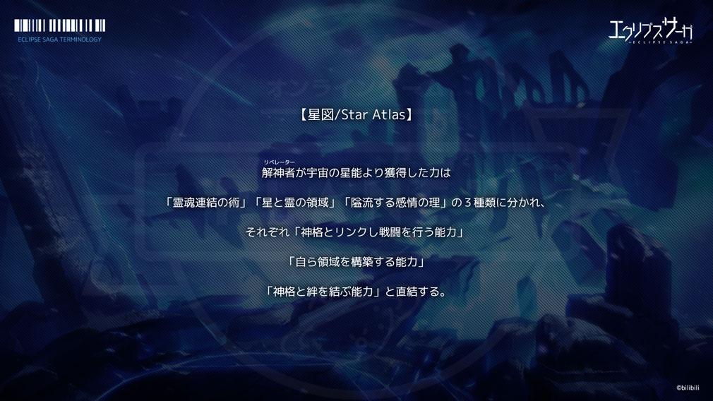 エクリプスサーガ(エクサガ) 『星図』紹介イメージ