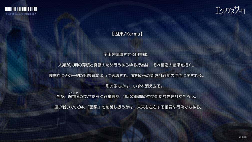エクリプスサーガ(エクサガ) 『因果』紹介イメージ