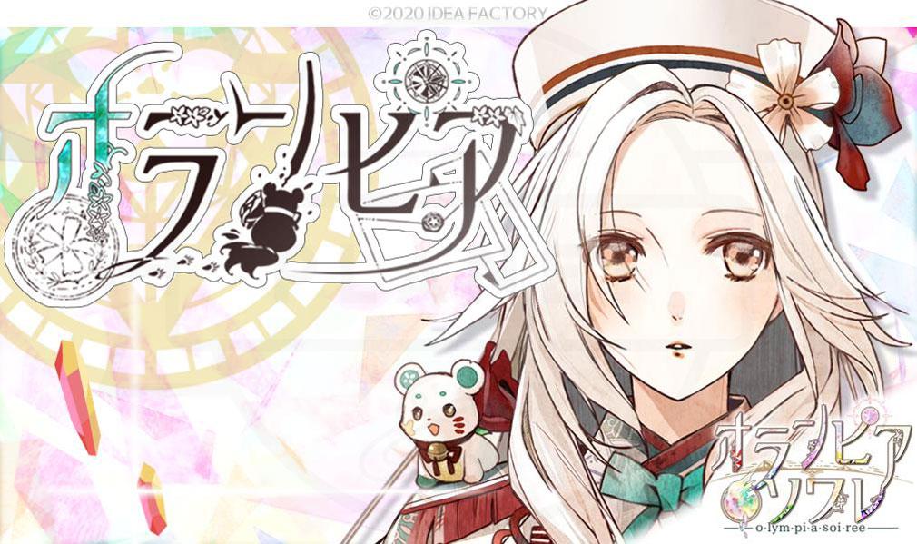 オランピアソワレ(オラソワ) キャラクター『オランピア』紹介イメージ