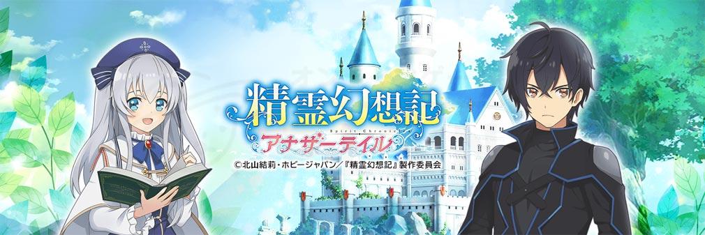 精霊幻想記アナザーテイル(アナテイ) フッターイメージ