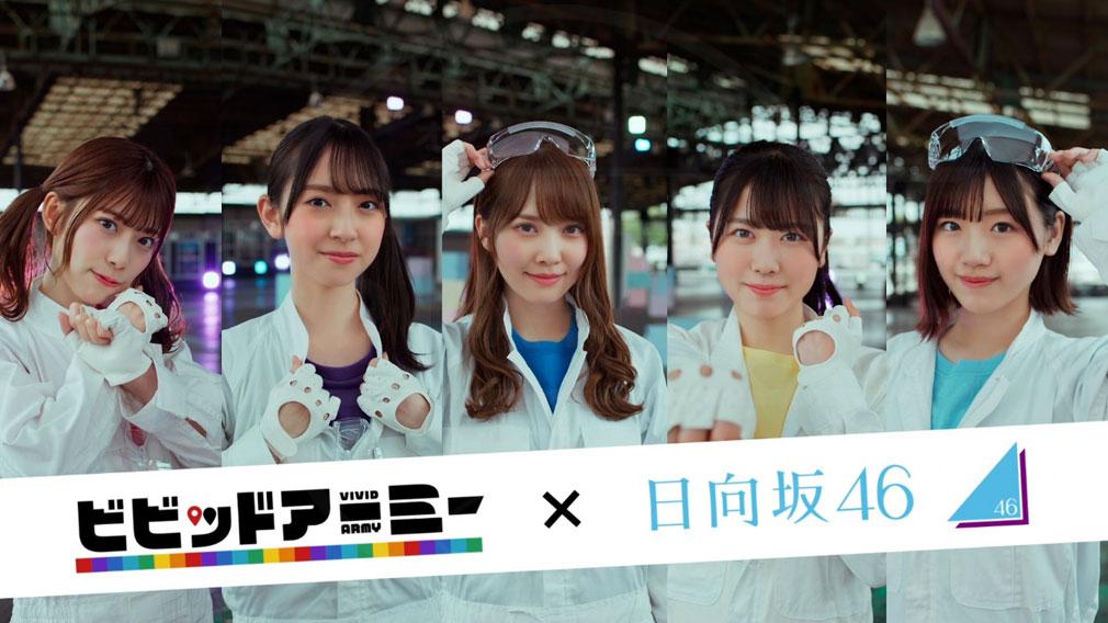 ビビアミ×日向坂46キャンペーン紹介イメージ