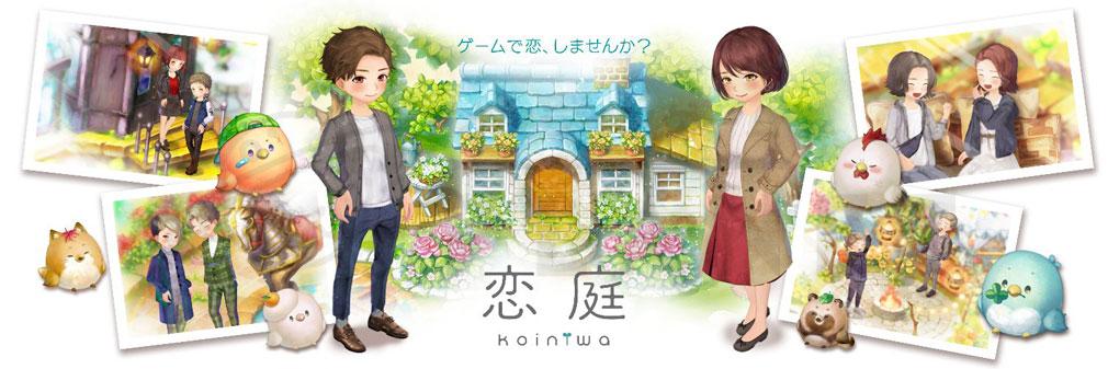 恋庭(Koiniwa) フッターイメージ